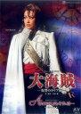 大海賊/Amour それは… (DVD)
