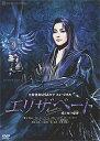 エリザベート 2016 宙組 (DVD)