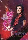 桜華に舞え/ロマンス!!(Romance) (DVD)