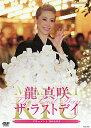 龍真咲 ザ・ラストデイ(DVD)