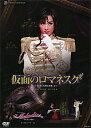 仮面のロマネスク/Melodia(DVD)