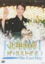 北翔海莉 ザ・ラストデイ(DVD)