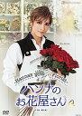 ハンナのお花屋さん -Hanna's Florist- (DVD)