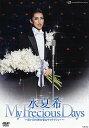 【宝塚歌劇】 水夏希 退団記念 「My Precious Days」 【中古】【DVD】