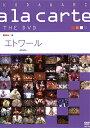 【宝塚歌劇】 宝塚こだわりアラカルトTHE DVD〜エトワール〜 【中古】【DVD】