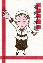 炭酸せんべいS 「有楽町花壇」 (新品同人誌)