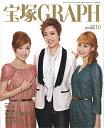 【宝塚歌劇】 宝塚グラフ 2013年10月号 【中古】