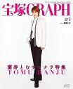 宝塚グラフ 2014年5月号(新品雑誌)
