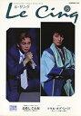 【宝塚歌劇】 ル・サンク Le Cinq Vol.75 【中古】【大判雑誌】