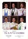 【宝塚歌劇】 ル・サンク Le Cinq 特別編集 TCAスペシャル2004 【中古】【大判雑誌】