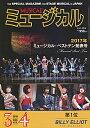 ミュージカル 2018年3・4月号(新品雑誌)