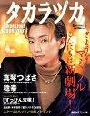 【宝塚歌劇】 タカラヅカ 2000-2001 さよならマミ、ノル こんにちは新劇場! 【中古】【大判雑誌】