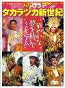 【宝塚歌劇】 タカラヅカ新世紀 華やかな夢を紡いでミレニアム 【中古】【大判雑誌】