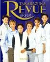 【宝塚歌劇】 TAKARAZUKA REVUE 2003 【中古】【大判誌】
