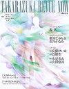 【宝塚歌劇】 TAKARAZUKA REVUE NOW 【中古】【大判誌】