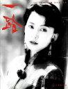 【宝塚歌劇】 一路真輝 写真集 一路 【中古】【写真集】