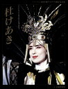 【宝塚歌劇】 杜けあき サヨナラ舞台写真集 【中古】【写真集】