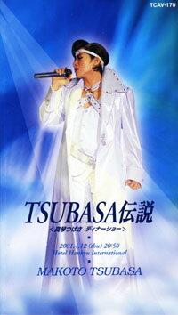 【宝塚歌劇】 真琴つばさ 「TSUBASA伝説」 【中古】【ビデオ】
