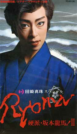 【宝塚歌劇】 Ryoma〜硬派・坂本龍馬!II〜...の商品画像