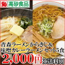 Two meals of Aomori miso curry milk ramen *10 [8,400 yen] [MCG-810] [RCP] [comfortable ギフ _ expands an address]