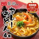 カレーうどん 4人前 青森 リンゴ 粉末 が入った特製スープと コシのあるうどん【お買い物マラソン】
