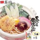 【楽天店限定】高砂ぷち 天ぷら 鍋焼うどん ご家庭用5