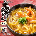 カレーうどん 4食 送料別 TCU-4 青森県産りんごファイバー入りのスープ ☆