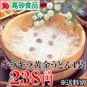 キラキラ黄金うどん 1袋250g 238円+税 送料別 高砂食品のキラキラ黄金麺シリーズです。乾麺 うどん