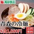 青森ネバリゴシ冷麺 ご家庭用8食 1,880円+税 送料無料 AR-8 冷麺【父の日 麺】