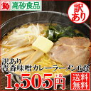The miso curry milk ramen which six meals of Aomori miso curry ramen [45% OFF which there is reason in] is Aomori [1,580 yen free shipping] [263 yen per one meal], and continues being loved more than 35 years. It is 10P06may13 [comfortable ギフ _ expands an address]