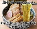 濃厚魚介つけ麺4食 1,480円+税 送料別 つけ麺 魚介 濃い ANR-5