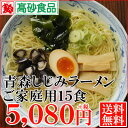 Make Aomori; quiet ramen saltiness 15 portions [26% OFF] [5,080 yen free shipping] [338 yen per one meal] with a freshwater clam, the seaweed [more than review global assessment 5.00!] [ASR -15] [comfortable ギフ _ expands an address]