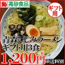 Make Aomori; is fs2gm 10P06may13 quiet ramen saltiness gift three portions [1,260 yen] [RCP] [THR-10S] [comfortable ギフ _ expands an address]