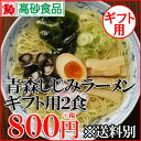 Make Aomori; two meals of quiet ramen [840 yen] [THR-8S] [RCP] [comfortable ギフ _ expands an address] [RCP] [haru_hkd_0401]