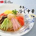 高砂食品 夏季限定 半生冷し中華 10食 簡易包装 スープ付き 半生麺 冷やし中華 冷たい麺 さっぱり 常温保存