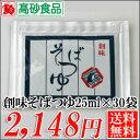 業務用 創味そばつゆ 1袋25ml×30袋 2,046円+税 めんつゆ ソバ 蕎麦 小袋 高砂食品
