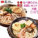 高砂食品 冬季限定 なべ焼うどん お試しセット 10食(しょうゆ味5食+みそ味5食) 送料無料 鍋焼
