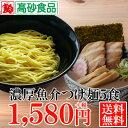 濃厚魚介つけ麺 ご家庭用5食入り 送料無料 331367 【つけ麺 麺 お歳暮 高砂 魚介】うどん そば