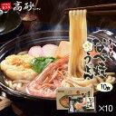 青森なべ焼うどん 1ケース 10食入 送料無料 鍋焼きうどん 国産小麦使用 ゆで麺 天ぷら 麩 常温