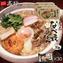 【天ぷら 麩付き】うどん 送料無料 鍋焼きうどん 【青