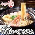 【1時間限定】うどん 送料無料【青森なべ焼うどん】 1ケース5食入(天ぷら 付き) 鍋焼き うどんを産地直送でお届けしております。 長期保存