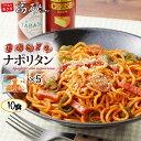送料無料 たかさごのナポリタン 10食入(2食×5袋) パスタ スパゲティ 懐かしの味 ト