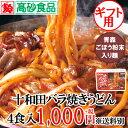 十和田バラ焼きうどん 4食 1,000円 2個以上ご購入で送料無料 TBU-4 【御歳暮 ギフト】