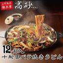 うどん 送料無料 十和田バラ焼きうどん ご家庭用12食 ご当地 B-1グランプリ 十和田バラ焼きゼミ