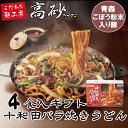 十和田バラ焼きうどん 4食 2個以上ご購入で送料無料 TBU-4【ギフト】【秘密のケンミン