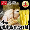 メール便 つけめん 送料無料 1,080円税込 濃厚魚介つけ麺4食 つけ麺 魚介 濃い 濃厚