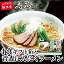 ラーメン 醤油 青森にんにくラーメン ギフト用 1箱4食入 1,200円+税 送料別 THR-10N