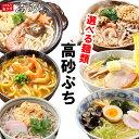 選べる麺類 【高砂ぷち】 お好きな麺類の組み合わせ セット 高砂食品 青森 麺類 うどん そば ラー