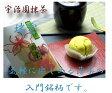 【抹茶】薄茶「瑞雲」40g