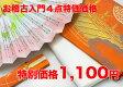 【茶器 茶道具/入門お稽古セット】大特価お稽古セット1100円 4点
